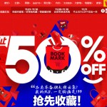 Singles Day and Online Commerce in China